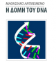 dna-screenshot.png